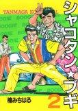 シャコタンブギ、単行本2巻です。マンガの作者は、楠みちはるです。