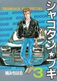 シャコタンブギ、コミック本3巻です。漫画家は、楠みちはるです。
