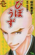 びぼうず、漫画本の1巻です。漫画家は、桜井美音子です。