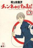 チャンネルはそのまま、漫画本の1巻です。漫画家は、佐々木倫子です。
