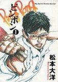 ピンポン、漫画本の1巻です。漫画家は、松本大洋です。
