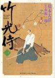 竹光侍、漫画本の1巻です。漫画家は、永福一成です。