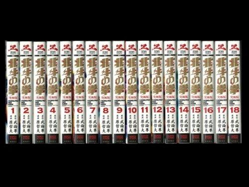 コミックセットの通販は[漫画全巻セット専門店]で!1: 北斗の拳[究極版] 原哲夫