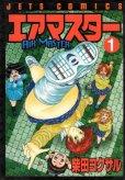 エアマスター、コミック1巻です。漫画の作者は、柴田ヨクサルです。