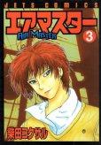 エアマスター、コミック本3巻です。漫画家は、柴田ヨクサルです。