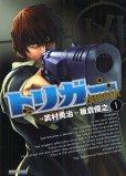 トリガー、漫画本の1巻です。漫画家は、武村勇治です。