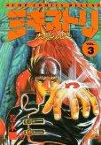 ミキストリ、コミック本3巻です。漫画家は、巻来功士です。