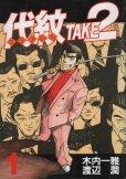 代紋エンブレムテイク2、コミック1巻です。漫画の作者は、渡辺潤です。