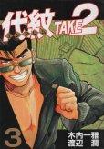 代紋エンブレムテイク2、コミック本3巻です。漫画家は、渡辺潤です。