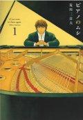ピアノのムシ 荒川三喜夫