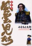 風雲児たち幕末編、漫画本の1巻です。漫画家は、みなもと太郎です。