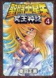 画像4: 聖闘士星矢NEXTDIMENSION冥王神話 車田正美