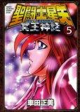 画像5: 聖闘士星矢NEXTDIMENSION冥王神話 車田正美