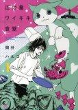 江の島ワイキキ食堂、漫画本の1巻です。漫画家は、岡井ハルコです。