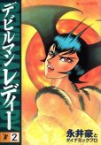 デビルマンレディー、単行本2巻です。マンガの作者は、永井豪です。