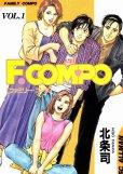 ファミリーコンポ、コミック1巻です。漫画の作者は、北条司です。