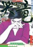 哭きの竜(なきの竜)、コミック1巻です。漫画の作者は、能條純一です。