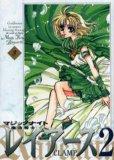 画像3: 魔法騎士レイアース2 CLAMP (3)