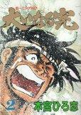 大いなる完、単行本2巻です。マンガの作者は、本宮ひろ志です。