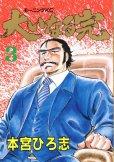 大いなる完、コミック本3巻です。漫画家は、本宮ひろ志です。