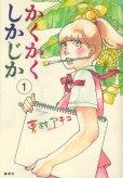 かくかくしかじか、漫画本の1巻です。漫画家は、東村アキコです。