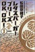 レタスバーガープリーズOKOK、漫画本の1巻です。漫画家は、松田奈緒子です。