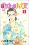 新ロッカーのハナコさん、漫画本の1巻です。漫画家は、石井まゆみです。