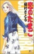 恋のたまご、漫画本の1巻です。漫画家は、槙村さとるです。