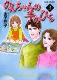 画像3: のんちゃんの手のひら 金子節子