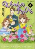 画像4: のんちゃんの手のひら 金子節子