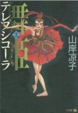 画像3: 舞姫テレプシコーラ 山岸凉子
