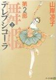 読み終わった、舞姫テレプシコーラ第2部、高価査定いたします。