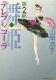 画像3: 舞姫テレプシコーラ第2部 山岸凉子