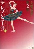 画像5: 舞姫テレプシコーラ第2部 山岸凉子