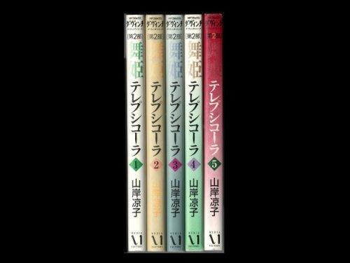 コミックセットの通販は[漫画全巻セット専門店]で!1: 舞姫テレプシコーラ第2部 山岸凉子