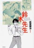 鈴木先生、漫画本の1巻です。漫画家は、武富健治です。