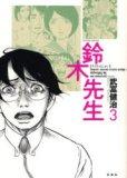 画像3: 鈴木先生 武富健治