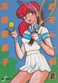 めぞん一刻、単行本2巻です。マンガの作者は、高橋留美子です。