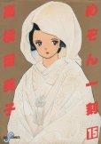 高橋留美子の、漫画、めぞん一刻の最終巻です。