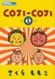 コミックCOJICOJI、漫画本の1巻です。漫画家は、さくらももこです。