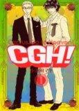 CGH、漫画本の1巻です。漫画家は、小池田マヤです。