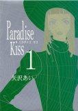 ParadiseKiss、漫画本の1巻です。漫画家は、矢沢あいです。