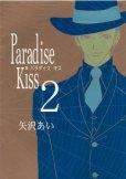 読み終わった、ParadiseKiss、高価査定いたします。