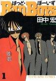 バッドボーイズ、コミック1巻です。漫画の作者は、田中宏です。