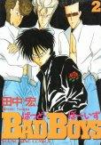 バッドボーイズ、単行本2巻です。マンガの作者は、田中宏です。