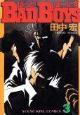 バッドボーイズ、コミック本3巻です。漫画家は、田中宏です。