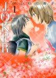 JOKER、漫画本の1巻です。漫画家は、上杉可南子です。
