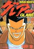バッドボーイズグレアー、コミック1巻です。漫画の作者は、田中宏です。