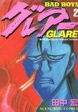 バッドボーイズグレアー、単行本2巻です。マンガの作者は、田中宏です。