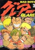 バッドボーイズグレアー、コミック本3巻です。漫画家は、田中宏です。